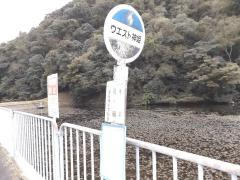 「福栖」バス停留所