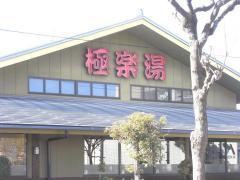 天然温泉つくもの湯極楽湯東大阪店