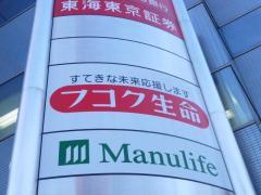 富国生命保険相互会社 浜松支社