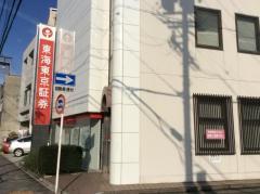 東海東京証券株式会社 豊川支店