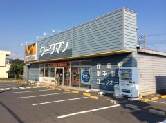 ワークマン熊谷籠原店