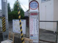 「西の平一丁目金剛沢小学校前」バス停留所