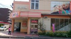 ザ・ダイソー浦和文蔵店