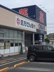 クリエイトエス・ディー相模原東大沼店