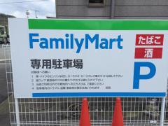 ファミリーマート林田町店