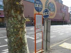 「大和町」バス停留所