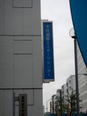 千代田区立スポーツセンター