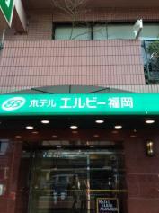 ホテルエルビー福岡