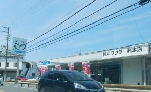 神戸マツダ洲本店