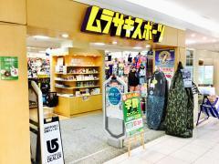 ムラサキスポーツFKD宇都宮店