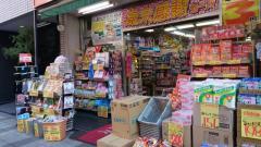 ドラッグストアスマイル三田店