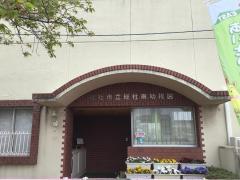 総社南幼稚園