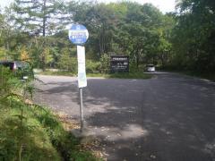 「森林植物園」バス停留所