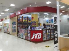 JTB四街道イトーヨーカドー店