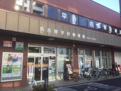 名古屋平針郵便局