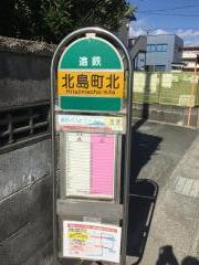 「北島町北」バス停留所