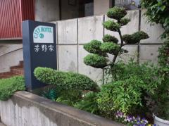 シティホテル芳野家
