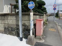 「米田口」バス停留所