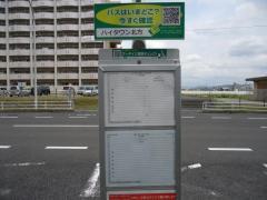 「ハイタウン北方」バス停留所