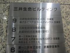 株式会社大戸屋ホールディングス