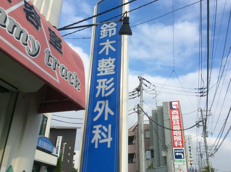 鈴木整形外科 青い看板が目印です