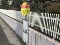 「宮崎1丁目」バス停留所