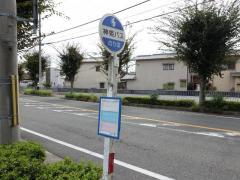 「宮田西」バス停留所