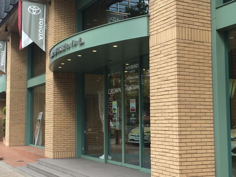 兵庫トヨタ自動車三宮店