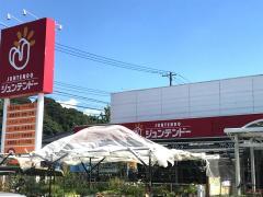 ホームセンタージュンテンドー新南陽店