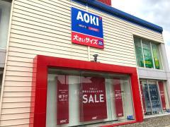 AOKI広島祇園新道店
