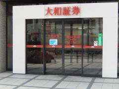 大和証券株式会社 岡山支店