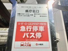 「県庁北口」バス停留所