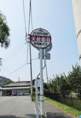 「天赦園前」バス停留所