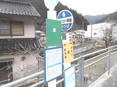 「原(波賀町)」バス停留所