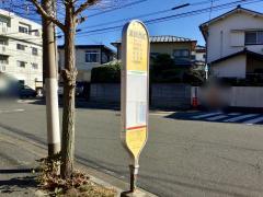 「須賀西町」バス停留所
