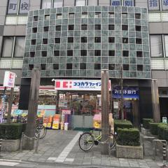 ココカラファイン永福町駅前店