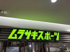 ムラサキスポーツモザイクモール港北店