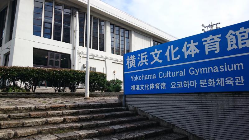 横浜文化体育館の外観