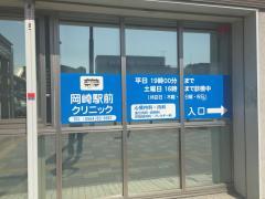 岡崎駅前クリニック
