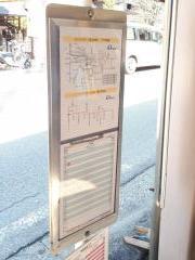 「国分寺」バス停留所