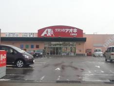 クスリのアオキ灯明寺店