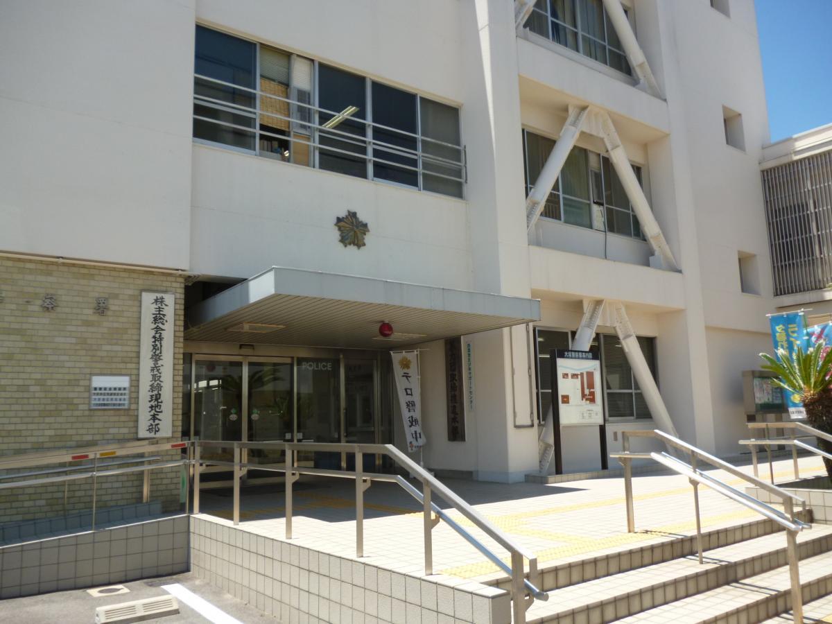 大垣市にある大垣警察署です。