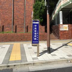 「中央区役所前」バス停留所