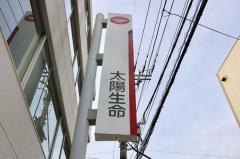 太陽生命保険株式会社 青戸支社