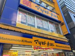 マツモトキヨシ六本木店