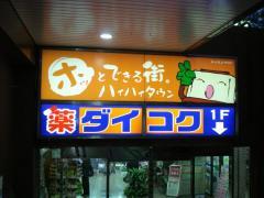 ダイコクドラッグ上本町ハイハイタウン店