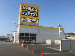 ジェームス福井大和田店