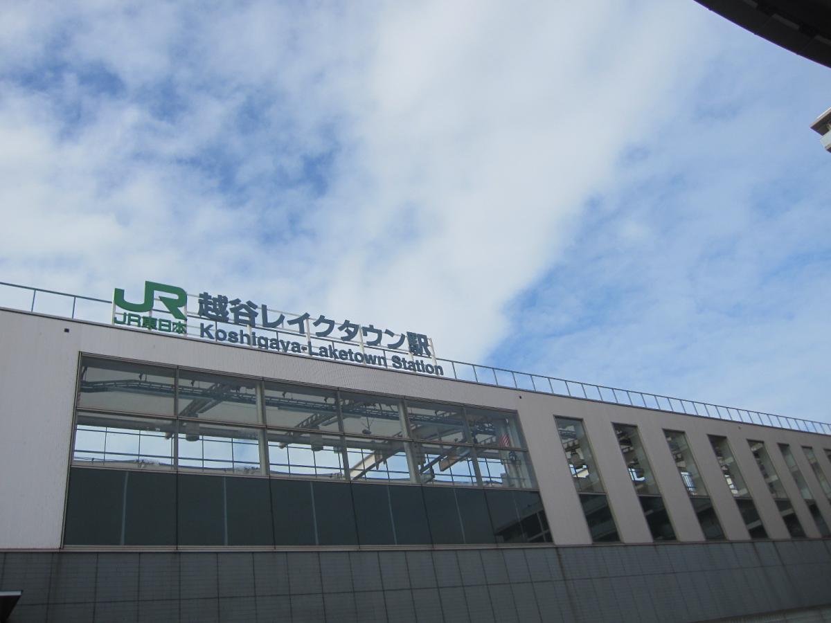 越谷レイクタウンに駅になります。