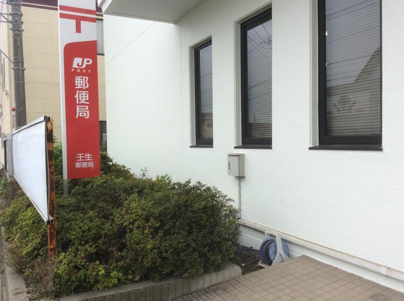壬生郵便局(下都賀郡壬生町)の...