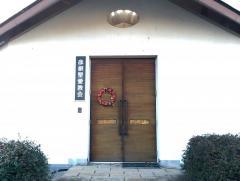 彦根聖愛教会